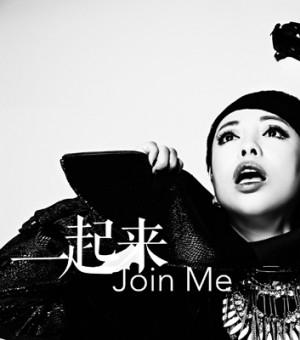 黄绮珊独特帅气封面写真 国际大牌范十足 (第1页